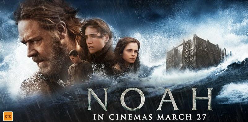 Noah 2014 Oh That Film Blog